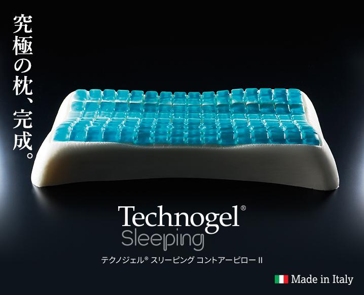 究極の枕、 完成。 Technogel(R)Sleeping テクノジェル® スリーピング コントアーピローⅡ