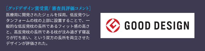 グッドデザイン賞受賞 / 審査員評価コメント