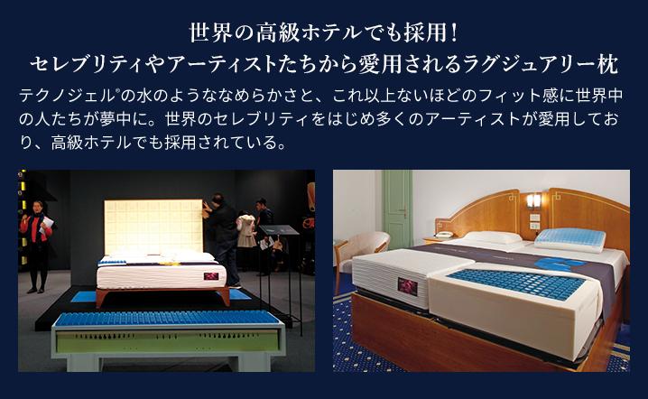 世界の高級ホテルでも採用!セレブリティやアーティストたちから愛用されるラグジュアリー枕