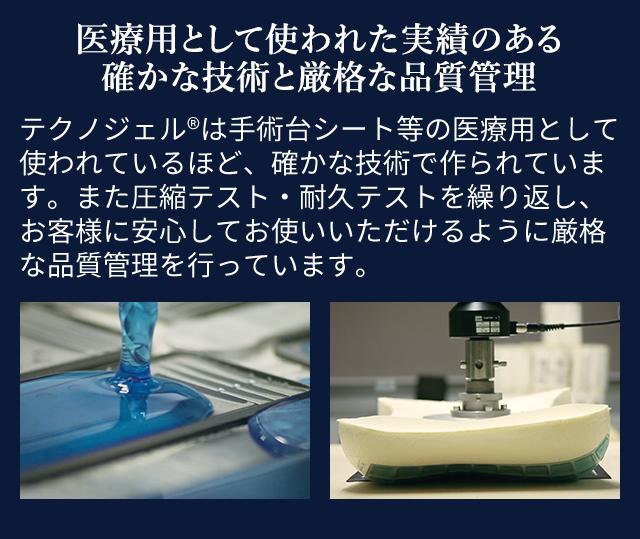 医療用として使われた実績のある確かな技術と厳格な品質管理