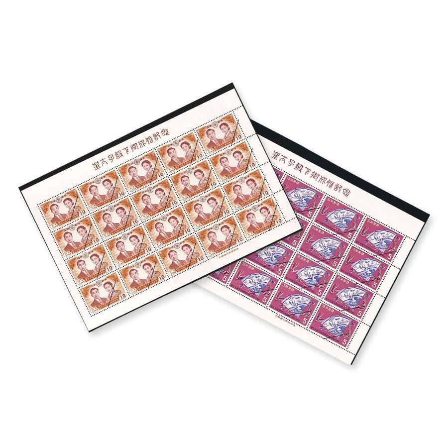 昭和34年発行・上皇・上皇后両陛下ご成婚時記念切手