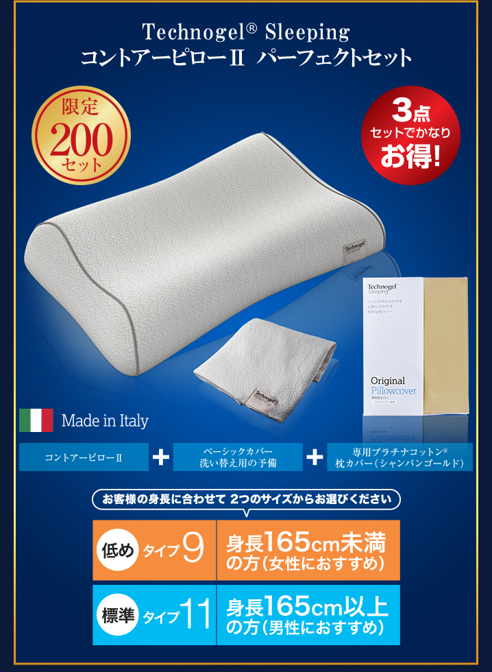 Technogel(R) SleepingコントアーピローⅡ パーフェクトセット 限定200セット