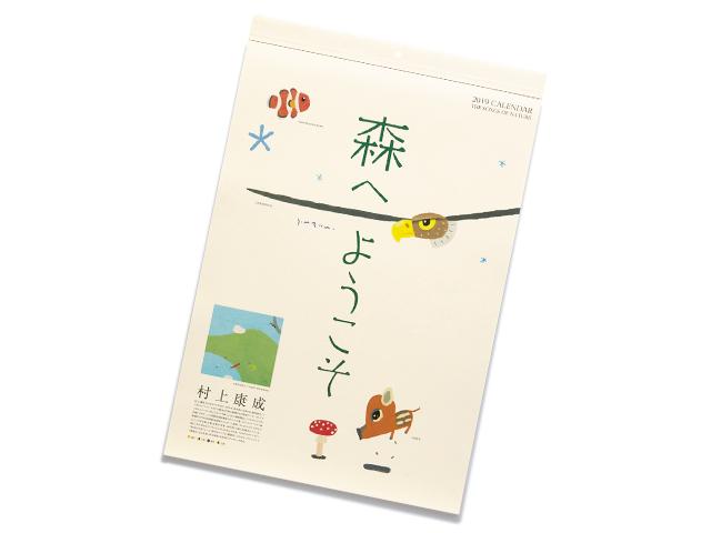 毎年人気!絵本作家・村上康成さんカレンダー!今年は「注染」の手ぬぐいとセットで登場!