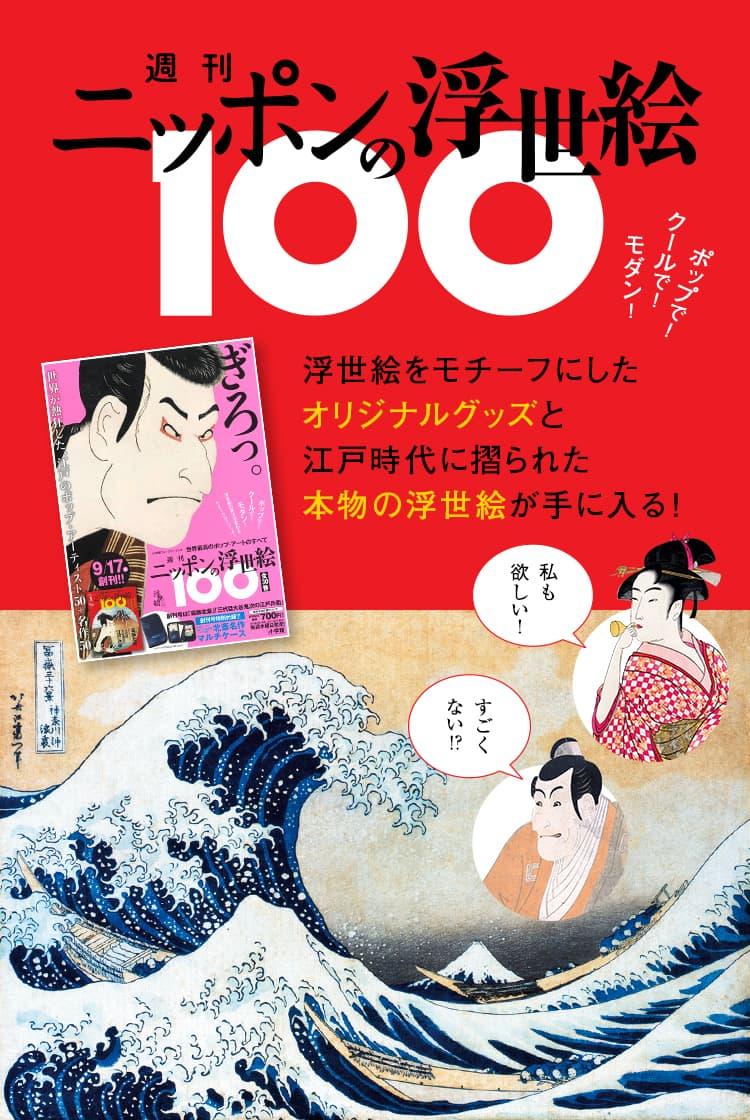 週刊 日本の浮世絵100