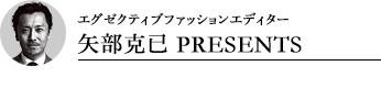 エグゼクティブファッションエディター 矢部克已 PRESENTS