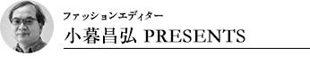 ファッションエディター 小暮昌弘 PRESENTS