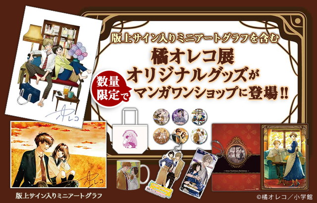 橘オレコ展 オリジナルグッズがマンガワンSHOPでも数量限定で販売決定!