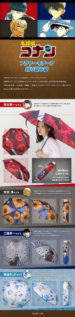『名探偵コナン』 フラワーモチーフ折り畳み傘