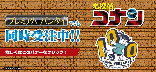 『名探偵コナン』 100巻記念パーカー