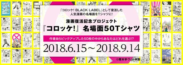 漫画復活記念プロジェクト『コロッケ!』名場面50Tシャツ