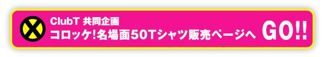 コロッケ!名場面50Tシャツ販売ページへ GO!!