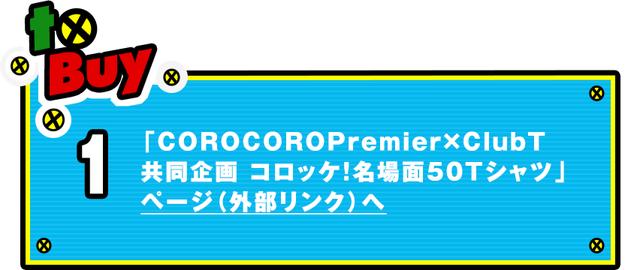 「COROCOROPremier×ClubT 共同企画 コロッケ!名場面50Tシャツ」ページ(外部リンク)へ
