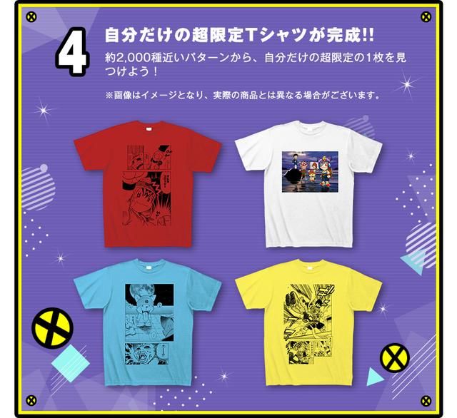 自分だけの超限定Tシャツが完成!!
