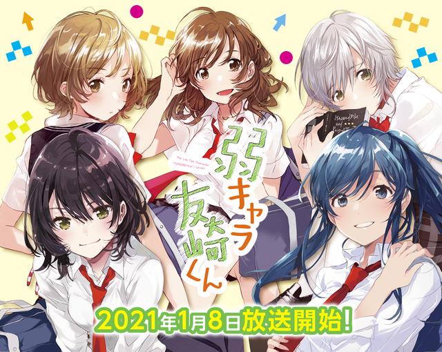 弱キャラ友崎くん 2021年1月8日放送開始!
