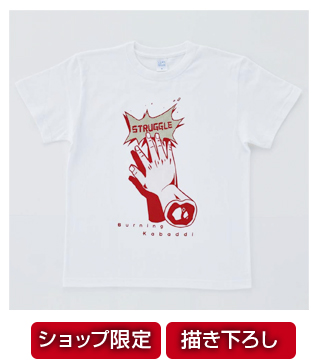 灼熱カバディ 【STRUGGLE Tシャツ】 ショップ限定 描き下ろし