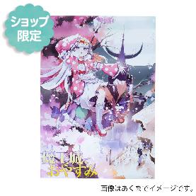 『魔王城でおやすみ』B3メタリックアートポスター