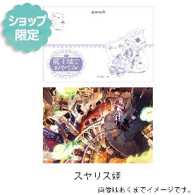 『魔王城でおやすみ』ポストカードセット (5枚セット)