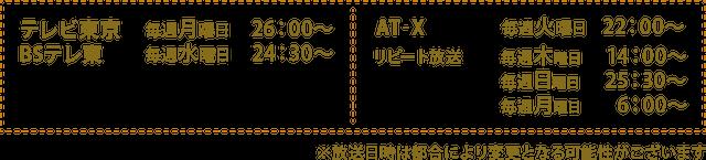 ※放送日時