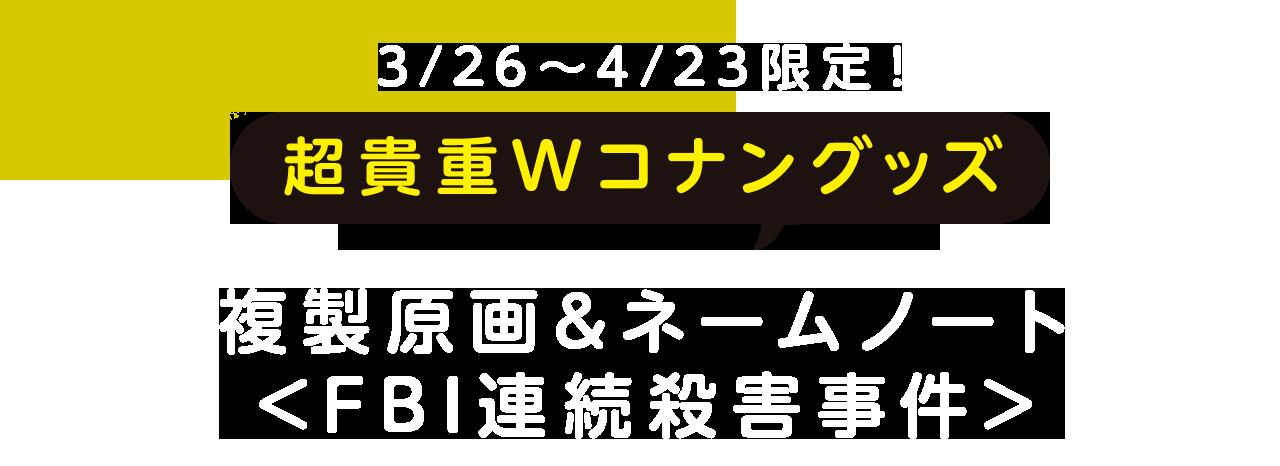 3/26〜4/23限定! 超貴重Wコナングッズ 複製原画&ネームノート<FBI連続殺害事件>