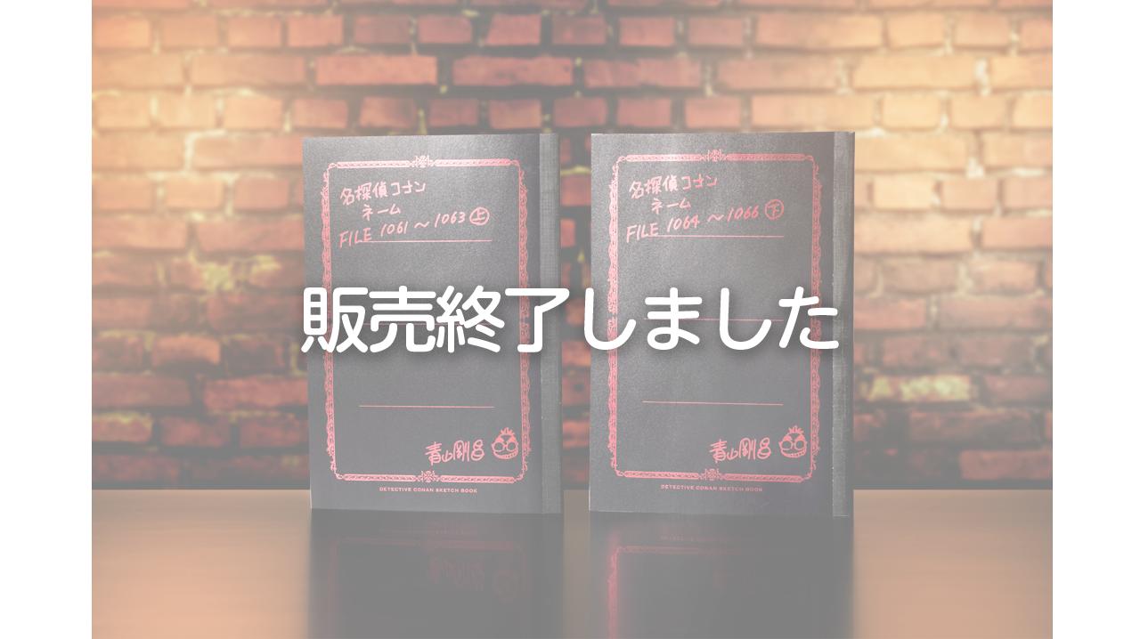 『名探偵コナン』青山剛昌ネームノート<FBI連続殺害事件>(2冊セット)