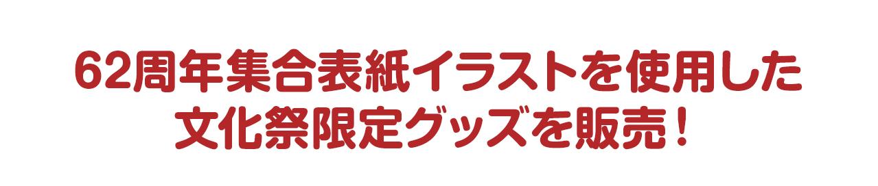 62周年集合表紙イラストを使用した文化祭限定グッズを販売!