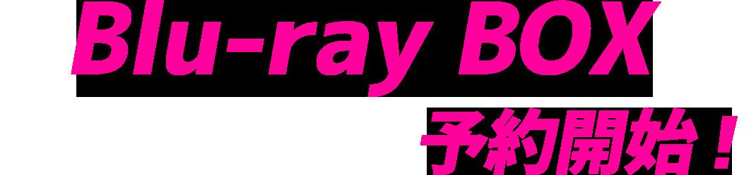 Blue-ray/DVD予約開始!