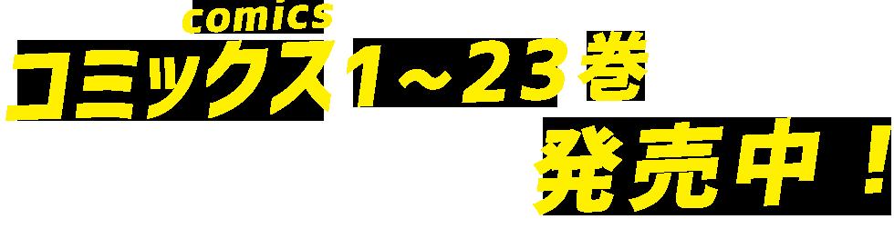 コミックス1~23巻発売中!