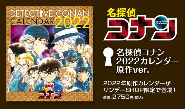 名探偵コナン 2022 原作カレンダー