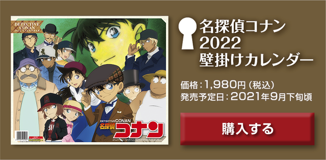 名探偵コナン 2022 壁掛けカレンダー