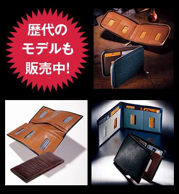 歴代の薄い財布