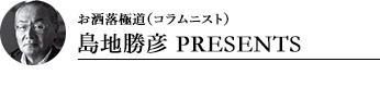 お洒落極道(コラムニスト)島地勝彦 PRESENTS